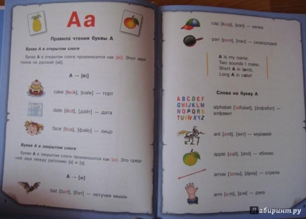 Иллюстрация 15 из 52 для Букварь. Раннее обучение чтению ...