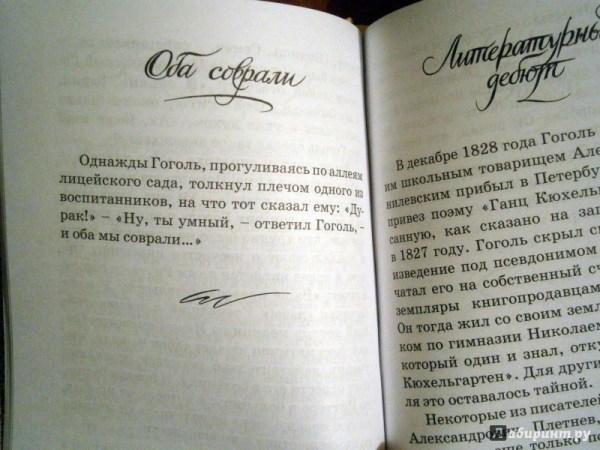 Иллюстрация 17 из 20 для Однажды Гоголь... Рассказы из ...