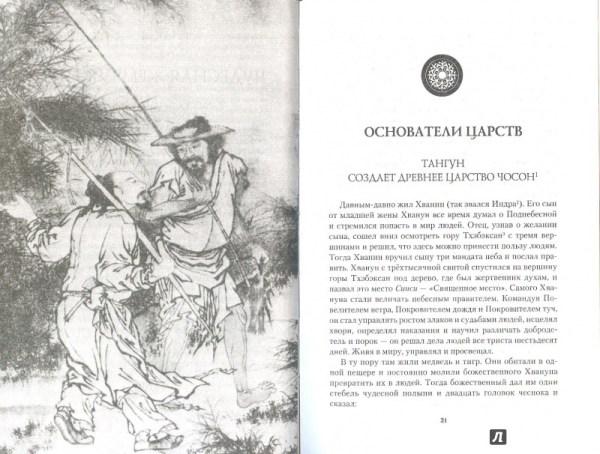 Иллюстрация 3 из 7 для Чудесная жемчужина. Рассказы о ...