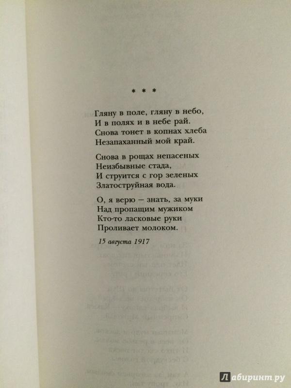 """Книга: """"Стихотворения"""" - Сергей Есенин. Купить книгу ..."""