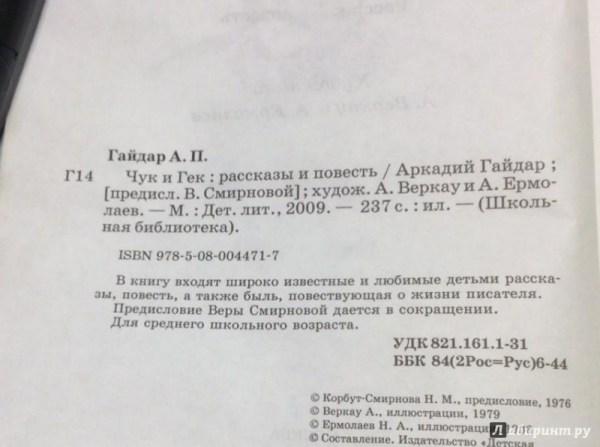 "Книга: ""Чук и Гек"" - Аркадий Гайдар. Купить книгу, читать ..."