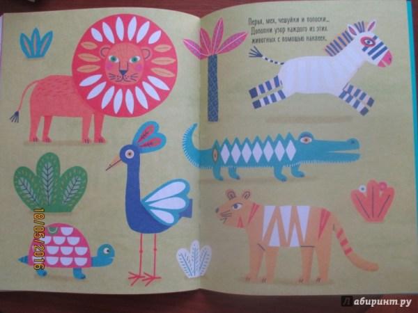 Иллюстрация 30 из 45 для Разноцветные джунгли. Раскраска с ...