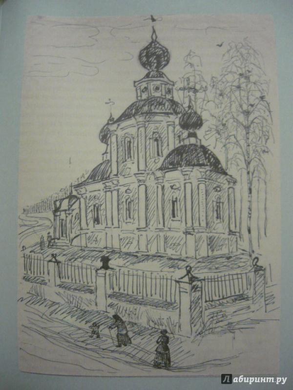 Иллюстрация 11 из 52 для Собрание сочинений. Том 4 - Борис ...