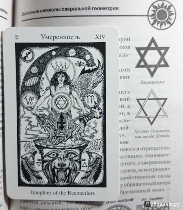 Иллюстрация 22 из 41 для Символы и знаки. Арканы Таро ...