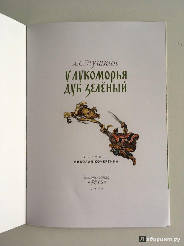 Иллюстрация 31 из 40 для У лукоморья дуб зеленый ...