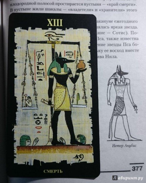 Иллюстрация 25 из 41 для Символы и знаки. Арканы Таро ...