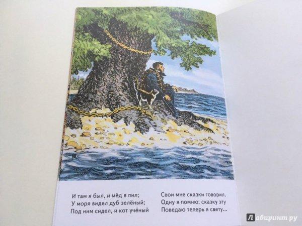 Иллюстрация 36 из 40 для У лукоморья дуб зеленый ...