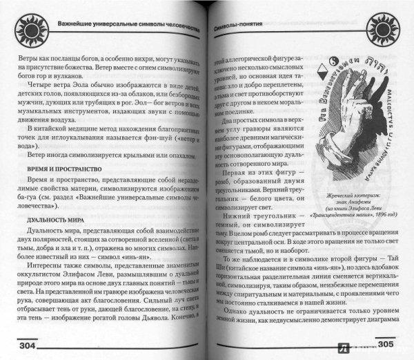 Иллюстрация 28 из 41 для Символы и знаки. Арканы Таро ...