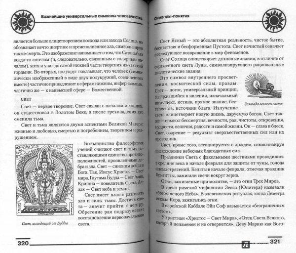 Иллюстрация 36 из 41 для Символы и знаки. Арканы Таро ...
