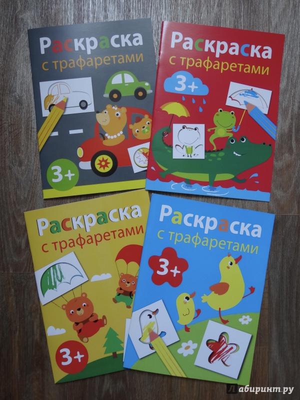 """Книга: """"Раскраска с трафаретами. Выпуск 3"""". Купить книгу ..."""