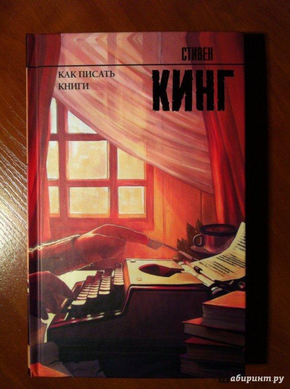 """Книга: """"Как писать книги"""" - Стивен Кинг. Купить книгу ..."""