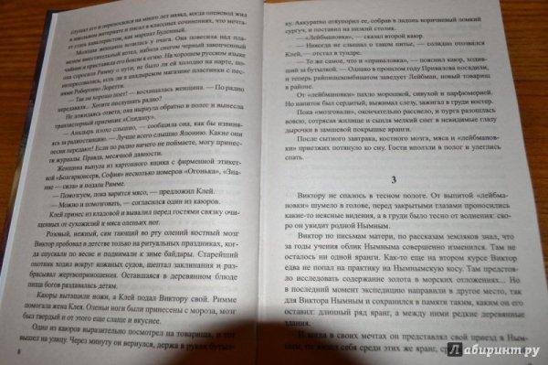 """Книга: """"Самые красивые корабли"""" - Юрий Рытхэу. Купить ..."""