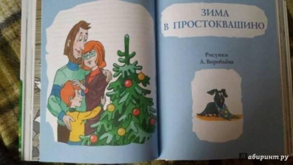 Иллюстрация 26 из 48 для Дядя Фёдор, пёс и кот и Всё о ...