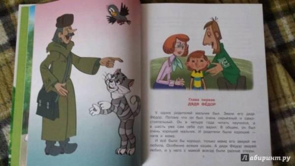 Иллюстрация 31 из 48 для Дядя Фёдор, пёс и кот и Всё о ...