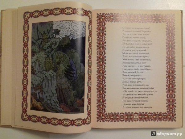 Иллюстрация 23 из 27 для Сказки А. С. Пушкина - Александр ...