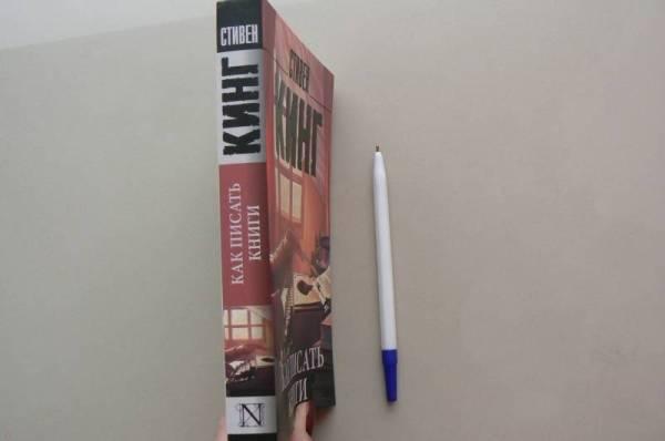Иллюстрация 8 из 23 для Как писать книги - Стивен Кинг ...