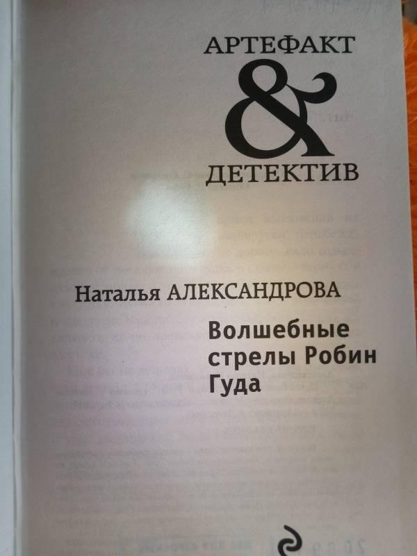 """Книга: """"Волшебные стрелы Робин Гуда"""" - Наталья ..."""