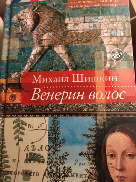 """Книга: """"Венерин волос"""" - Михаил Шишкин. Купить книгу ..."""