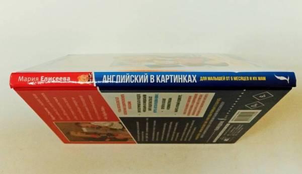 """Книга: """"Английский в картинках для малышей от 6 месяцев и ..."""