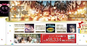 大阪環球影城 》環球影城生日票購票教學。生日享優惠♥開心遊玩去