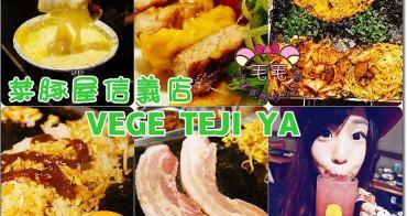 台北六張犁日系韓式燒肉》菜豚屋信義店。有機生菜吃到飽,大受日本女性歡迎人氣餐廳,上萬種創意搭配吃法/VEGE TEJI YA