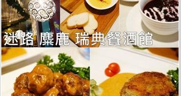 台北大安 》食記:迷路麋鹿瑞典餐酒館。美味、有水準、高級瑞典料理,大推牛肉丸、烤鹿肉、甜點♥(捷運忠孝敦化站|已歇業)
