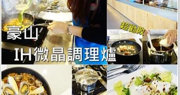 IH微晶調理爐》豪山廚衛精品。西班牙海鮮燉飯、水波蛋沙拉輕鬆做,甜點也可以一手包辦,勸敗體驗會