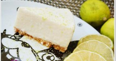 食譜 》免烤檸檬重乳酪蛋糕。免烤箱甜點,夏天冰冰涼涼的消暑甜點。酸V酸V超美味