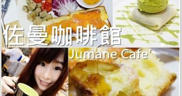 台北中山 》Jumane Cafe'佐曼咖啡館。推薦法式歐蕾吐司、早午餐之旅,TWG、瑪黑茶使用,好店分享♥(捷運中山站、新光南西、早餐下午茶逛街)