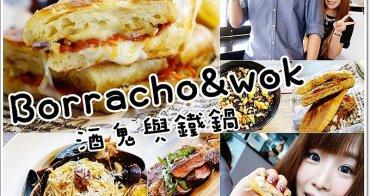 台北大安 》Borracho&wok酒鬼與鐵鍋。型男主廚小剛為你做超好吃的古巴三明治,喝葡萄酒配起司和salami♥(捷運忠孝敦化)
