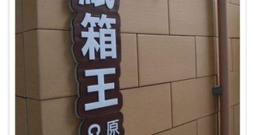 遊。2012暑假台中吃喝玩樂2日遊 》甚麼都是用紙板做的紙箱王 & 咕咕霍夫