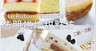 台北大安 》Le Ruban Pâtisserie法朋烘焙甜點坊。二訪+三訪♥草莓、檸檬老奶奶、萊姆天堂♥(捷運信義安和、東區)