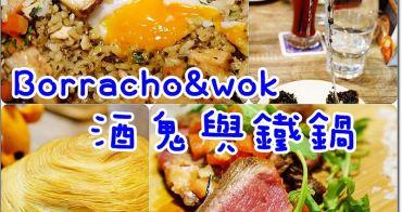 台北大安 》Borracho&wok酒鬼與鐵鍋。型男主廚小剛推初新菜單♥爆血管也要大口吃的骰子鴨肝鐵鍋飯♥每道都超好吃超厲害(捷運忠孝敦化)