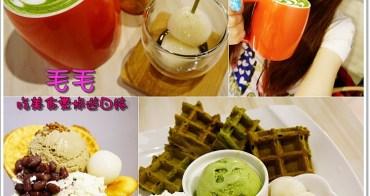 台北中山 》食記:Machikaka。捷運松山線美食,抹茶專賣~鬆餅、飲品、聖代、手工冰淇淋,還有提供定食、沙拉