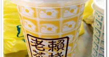 台中中區 》食記:老賴茶棧。渴了嗎?來第二市場必喝的豆香紅茶