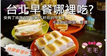 台北27家早餐攻略懶人包》受夠了排隊超久又難吃的人氣早餐 ? 毛毛為你篩選、評價、整理,中式、西式、日式通通有