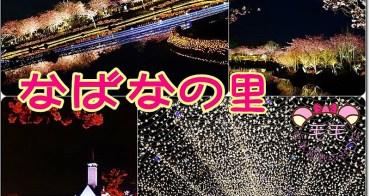 名古屋なばなの里(名花之里) 》美到落淚的爆炸滿開櫻花.夜櫻♥日本最大燈海,來回交通教學|三重.桑名市.長島遊記|家庭旅遊景點推薦|超多照片+影片分享