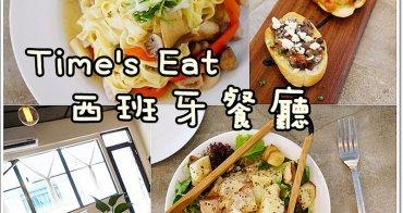 台北士林 》Time's Eat西班牙餐廳。巷弄間的隱藏版清爽系無負擔異國料理♥(捷運士林站|豐盛號附近)
