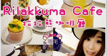 台北東區 》Rilakkuma Café拉拉熊咖啡廳|懶熊咖啡。二訪♥好吃又超萌超好拍的主題餐廳,完整MENU|飲料拉花|懶妹小雞|國父紀念館|忠孝敦化美食