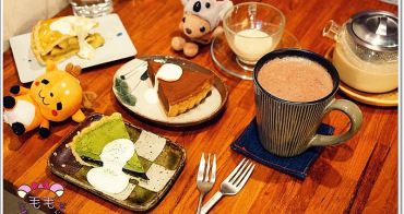 台北大安 》窩著perch cafe。抹茶黑醋栗塔犯規好吃♥每日不固定口味甜點,飲料普通價格偏高,來窩著窩著吃甜點(插座|WIFI|不限時|捷運大安站)