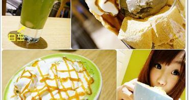 桃園蘆竹南崁》Momatcha一抹綠日式手作抹茶,抹茶小惡魔出沒!抹茶控當心了♥黑糖抹茶拿鐵好好喝,焙茶聖代料豐富♥
