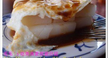 台中中區 》食記:王記菜頭粿糯米腸。神好吃~第二市場必吃,晶瑩剔透的菜頭粿加蛋