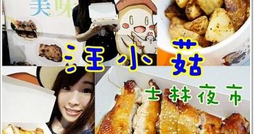台北士林夜市美食 》汪小菇。夜市攤販也吃的到高檔食材,吃的到新鮮雞肉的juicy雞腿排(捷運劍潭站)
