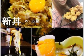 台北大同 》食記:新丼。創意日式台式丼飯,高CP值的美味丼飯,大份量包準吃飽飽,無添加味精吃起來好安心,大推用心店家(捷運中山站)(邀約)