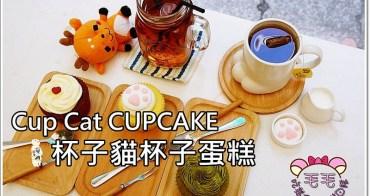 台北東區下午茶推薦 》Cup Cat CUPCAKE杯子貓杯子蛋糕。可愛貓貓手入侵!Tiffany藍夢幻小店,不油不甜不膩杯子蛋糕♥(忠孝敦化 大安區 甜點)