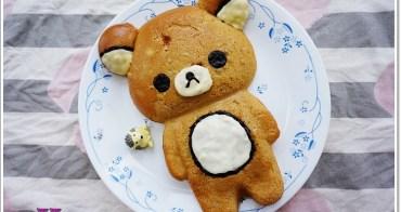 食譜 》懶懶熊黑糖栗子蛋糕。超萌Rilakkuma♥清水蛋糕配方超級好吃,加了栗子口感更豐富