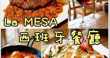 台北大安 》La MESA西班牙餐廳。超滿意的很到位西班牙料理餐廳♥Tapas道道美味,激推茄汁羊膝(捷運國父紀念館)