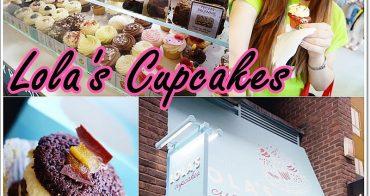 英國倫敦美食推薦 》Lola's Cupcakes。激推紅絲絨杯子蛋糕,好吃到一次可以吃10個♥(行程規劃 COVENT GARDEN  Waterloo)