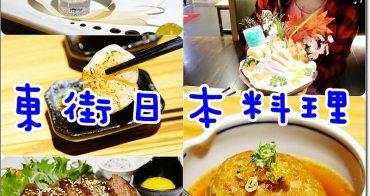 台北中山 》東街日式料理龍江店。平價新鮮日本料理推薦,還有超值的無菜單料理,新推出波士頓龍蝦火鍋和年菜(捷運南京復興)