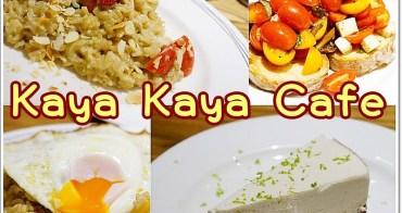 台北大安 》Kaya Kaya Café。東區健康溫暖的日系早餐,外食也可以很健康♥一禾堂麵包使用